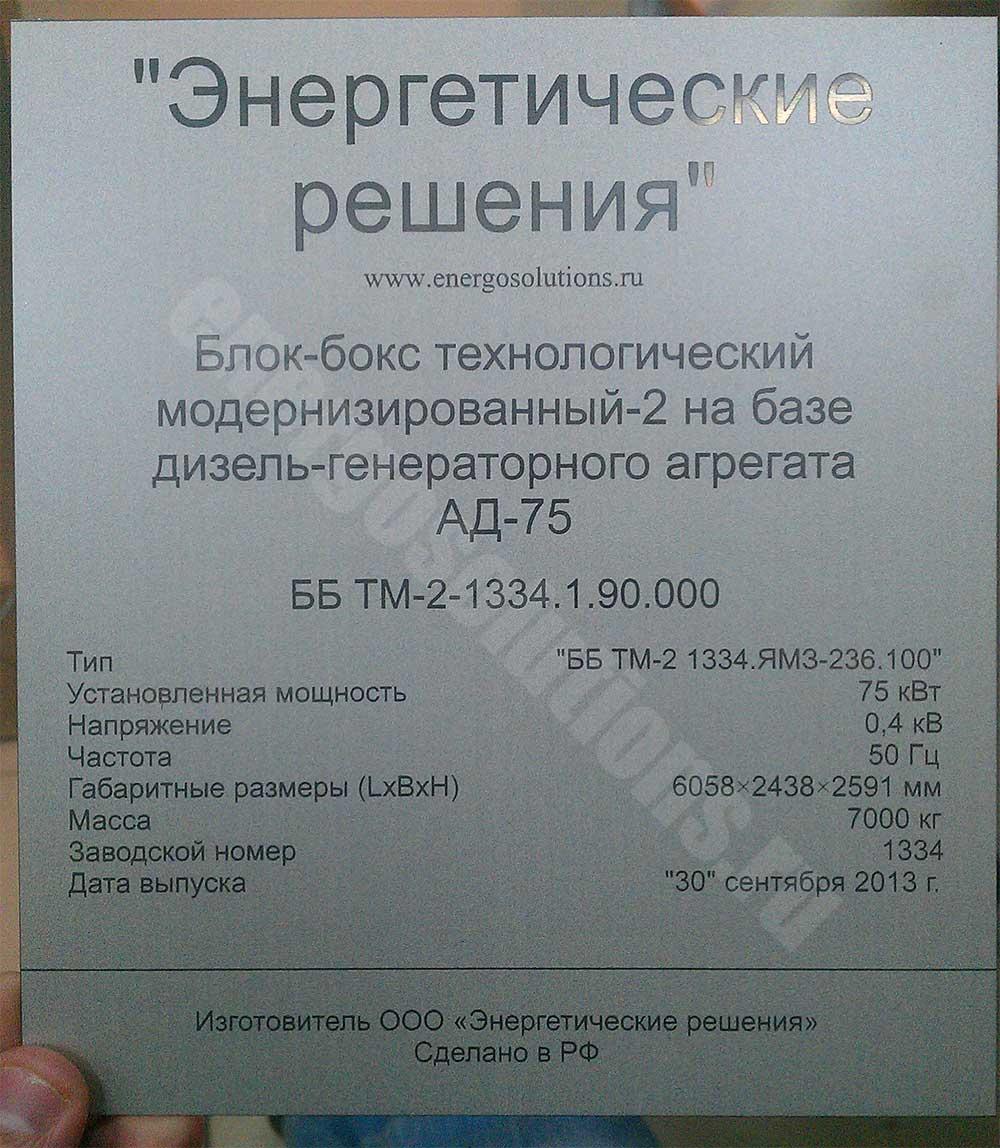 ЭРББ.561323.190-02